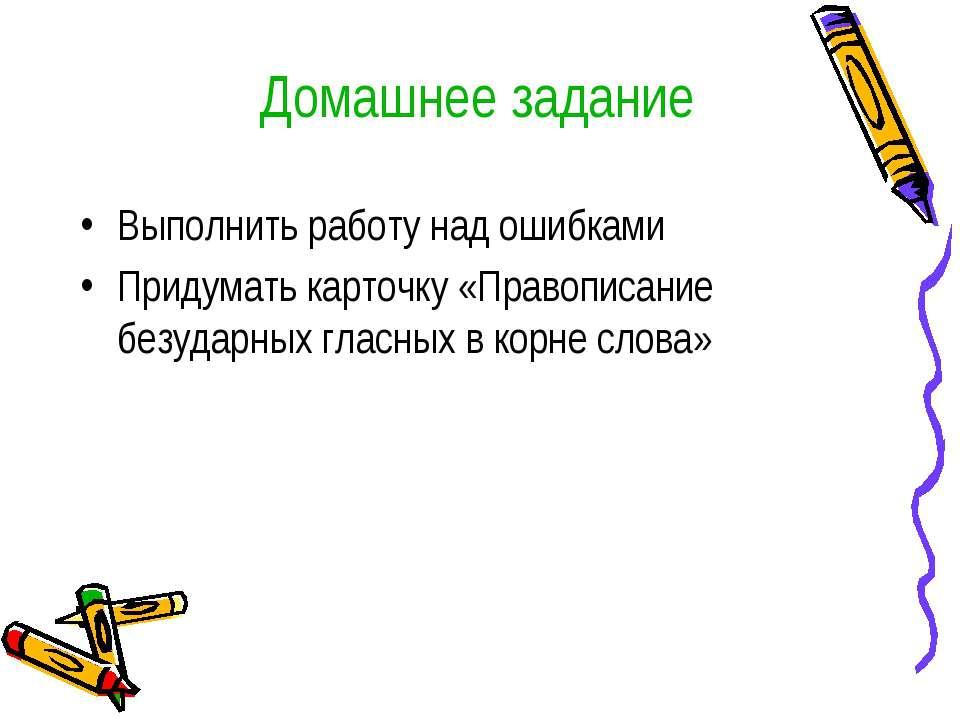 Домашнее задание Выполнить работу над ошибками Придумать карточку «Правописан...