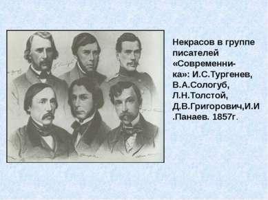 Некрасов в группе писателей «Современни- ка»: И.С.Тургенев, В.А.Сологуб, Л.Н....