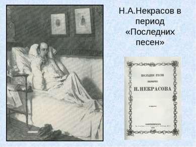 Н.А.Некрасов в период «Последних песен»
