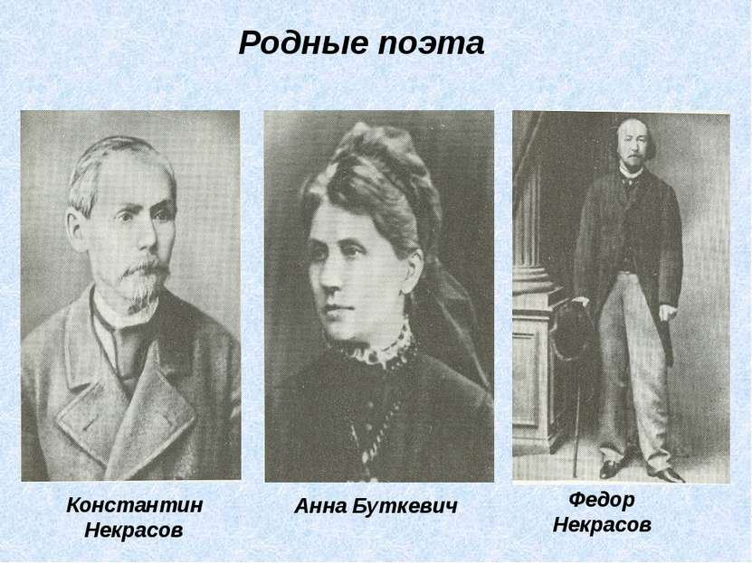 Родные поэта Константин Некрасов Анна Буткевич Федор Некрасов