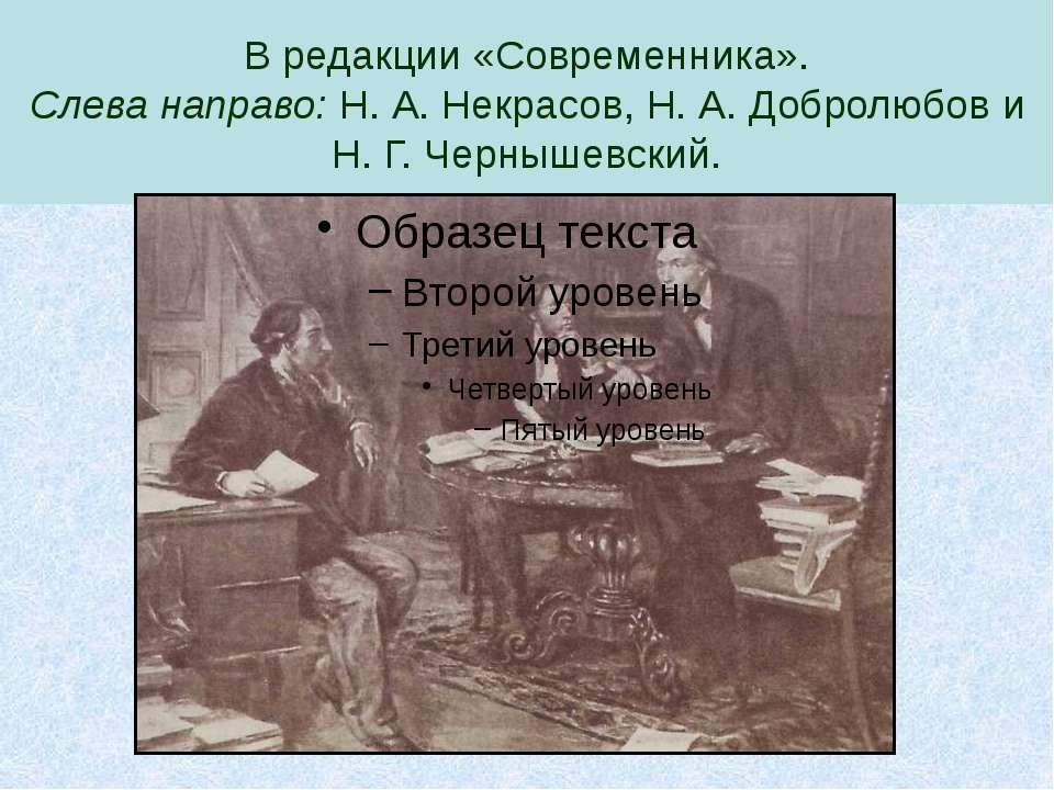 В редакции «Современника». Слева направо: Н. А. Некрасов, Н. А. Добролюбов и ...