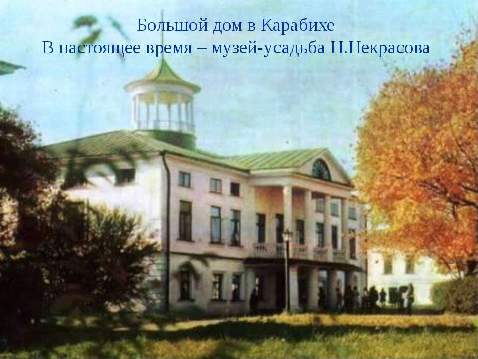 Большой дом в Карабихе В настоящее время – музей-усадьба Н.Некрасова Усадьба ...
