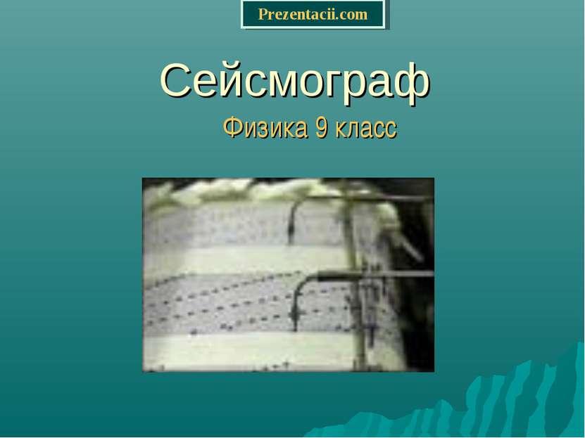 Сейсмограф Физика 9 класс Prezentacii.com
