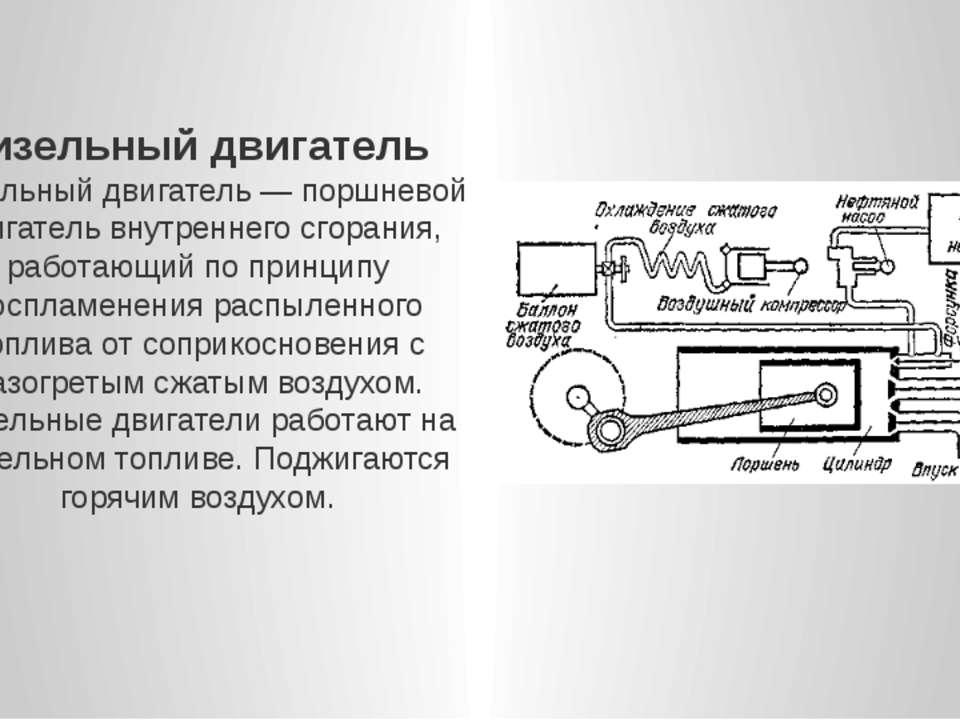 Дизельный двигатель Дизельный двигатель — поршневой двигатель внутреннего сго...