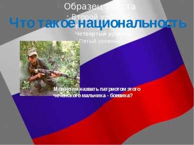 Что такое национальность Можно ли назвать патриотом этого чеченского мальчика...