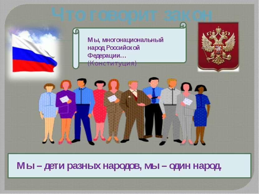 Что говорит закон Мы, многонациональный народ Российской Федерации… (Конститу...