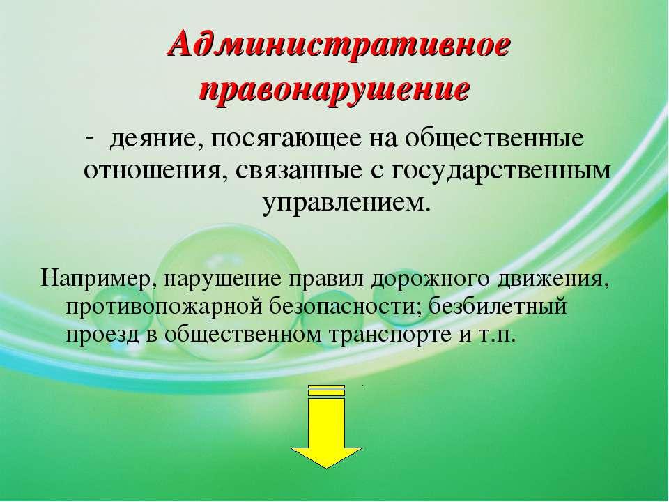 Административное правонарушение деяние, посягающее на общественные отношения,...