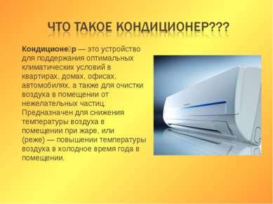 Кондиционе р— это устройство для поддержания оптимальных климатических услов...
