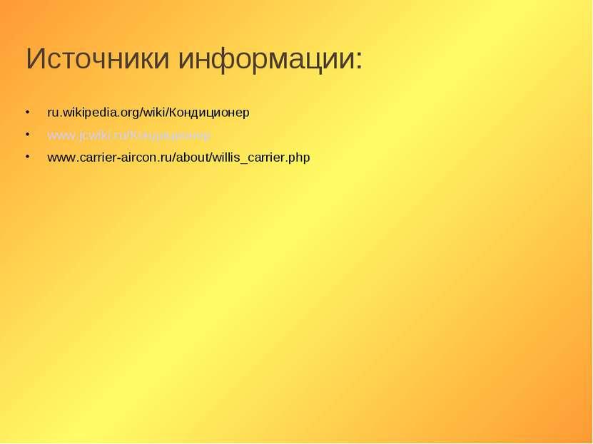 Источники информации: ru.wikipedia.org/wiki/Кондиционер www.jcwiki.ru/Кондици...