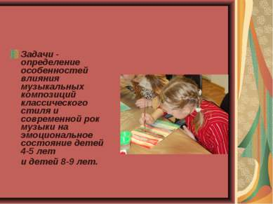 Задачи - определение особенностей влияния музыкальных композиций классическог...