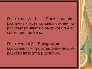 Гипотеза № 1: Произведения различных музыкальных стилей по-разному влияют на...