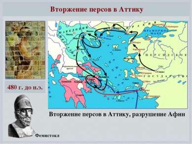 Вторжение персов в Аттику Вторжение персов в Аттику, разрушение Афин 480 г. д...