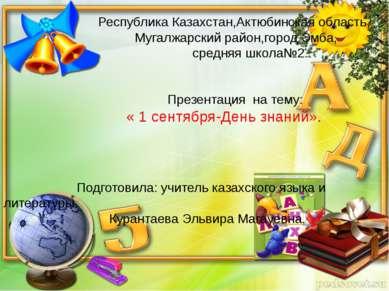 Республика Казахстан,Актюбинская область, Мугалжарский район,город Эмба, сред...