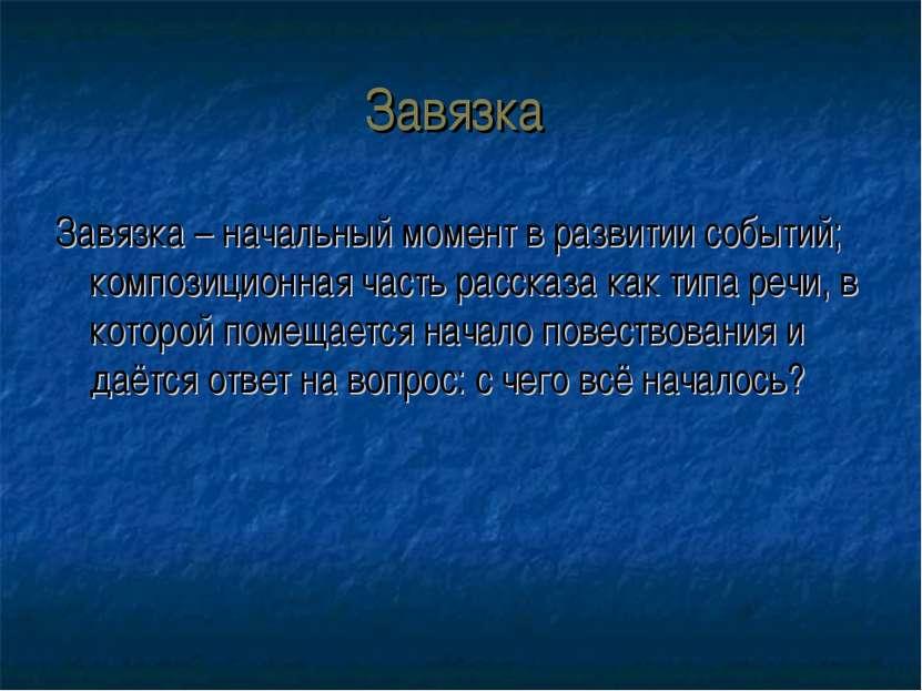 Завязка Завязка – начальный момент в развитии событий; композиционная часть р...
