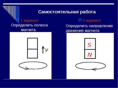 Самостоятельная работа 1 вариант Определить полюса магнита. 2 вариант Определ...