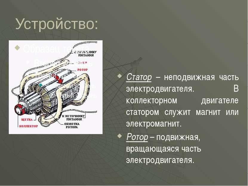 Устройство: Статор – неподвижная часть электродвигателя. В коллекторном двига...
