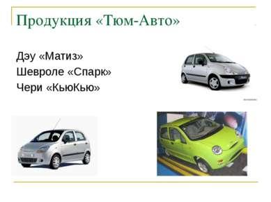 Продукция «Тюм-Авто» Дэу «Матиз» Шевроле «Спарк» Чери «КьюКью»