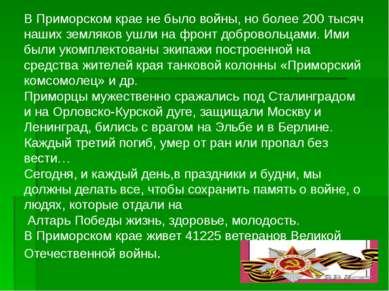 В Приморском крае не было войны, но более 200 тысяч наших земляков ушли на фр...