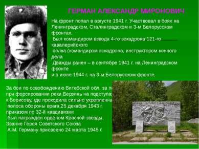 На фронт попал в августе 1941 г. Участвовал в боях на Ленинградском, Сталингр...