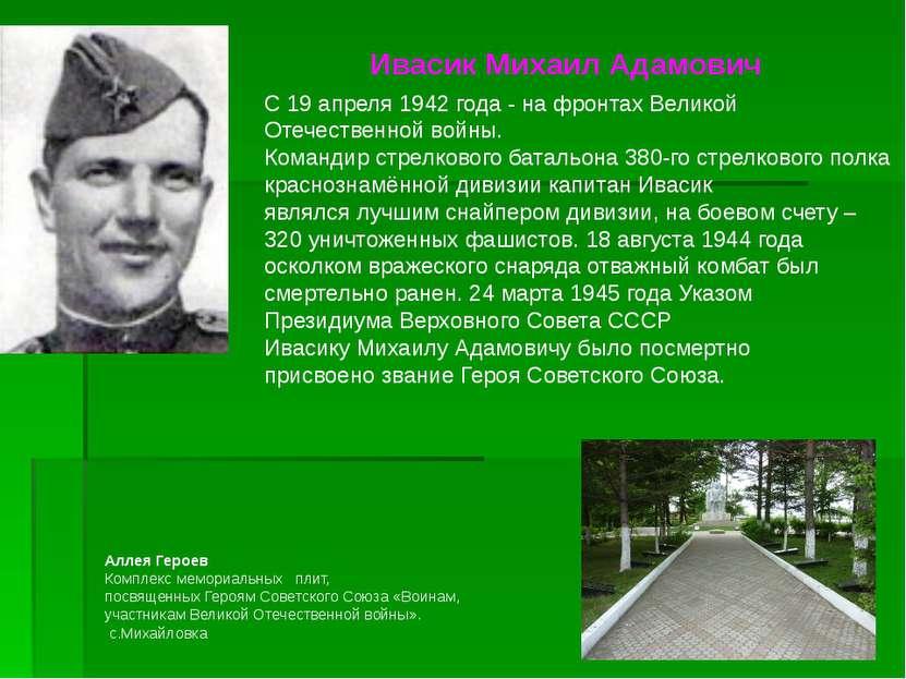 Ивасик Михаил Адамович С 19 апреля 1942 года - на фронтах Великой Отечественн...