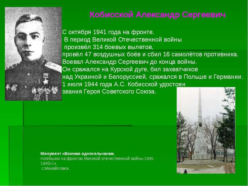 Кобисской Александр Сергеевич С октября 1941 года на фронте. В период Великой...