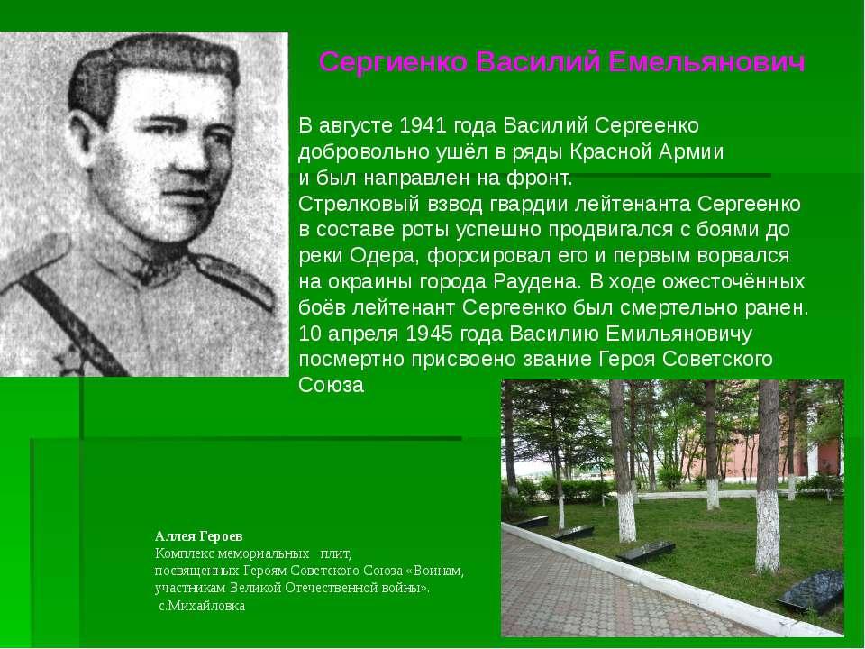Сергиенко Василий Емельянович В августе 1941 года Василий Сергеенко доброволь...