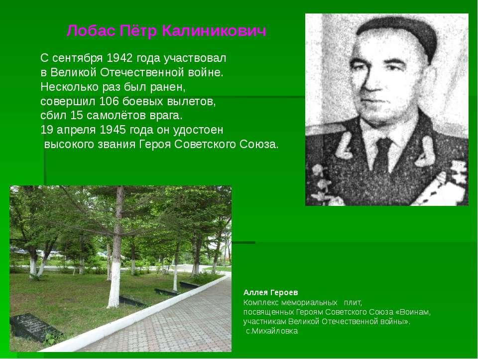 С сентября 1942 года участвовал в Великой Отечественной войне. Несколько раз ...
