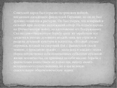 Советский народ был серьезно встревожен войной, внезапным нападением фашистск...