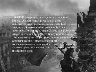 9 мая 1945г отгремели последние залпы войны в Европе. Объединёнными усилиями ...