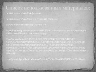 Список использованных материалов: ru.wikipedia.org/wiki/Панфиловцы ru.wikiped...