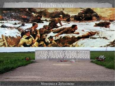 Панфиловцы. Мемориал в Дубосеково