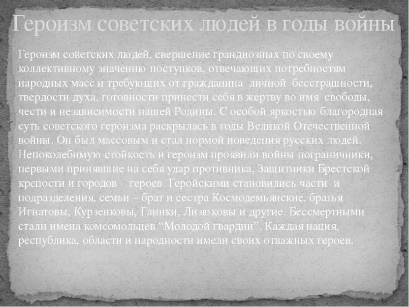 Героизм советских людей в годы войны Героизм советских людей, свершение гранд...