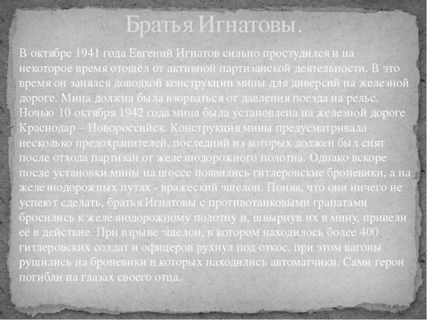 Братья Игнатовы. В октябре 1941 года Евгений Игнатов сильно простудился и на ...