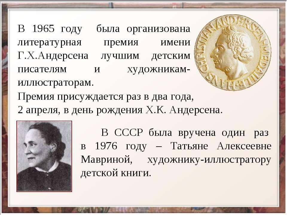 В 1965 году была организована литературная премия имени Г.Х.Андерсена лучшим ...