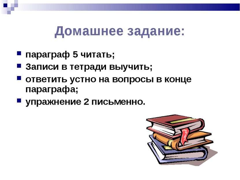 Домашнее задание: параграф 5 читать; Записи в тетради выучить; ответить устно...
