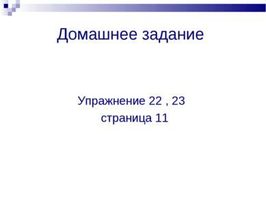 Домашнее задание Упражнение 22 , 23 страница 11