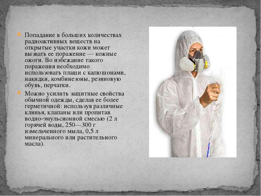 Попадание в больших количествах радиоактивных веществ на открытые участки кож...