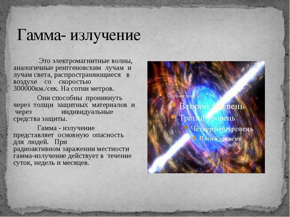 Гамма- излучение Это электромагнитные волны, аналогичные рентгеновским лучам ...