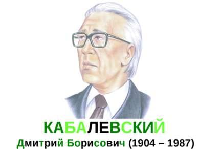 КАБАЛЕВСКИЙ Дмитрий Борисович (1904 – 1987)