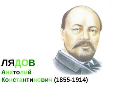 ЛЯДОВ Анатолий Константинович (1855-1914)