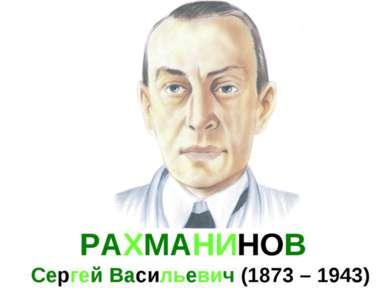 РАХМАНИНОВ Сергей Васильевич (1873 – 1943)