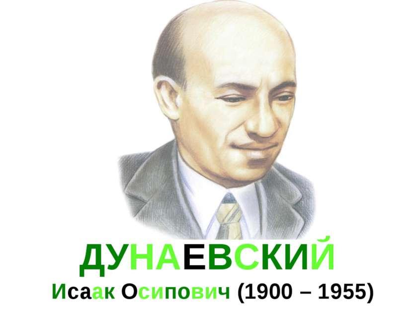 ДУНАЕВСКИЙ Исаак Осипович (1900 – 1955)