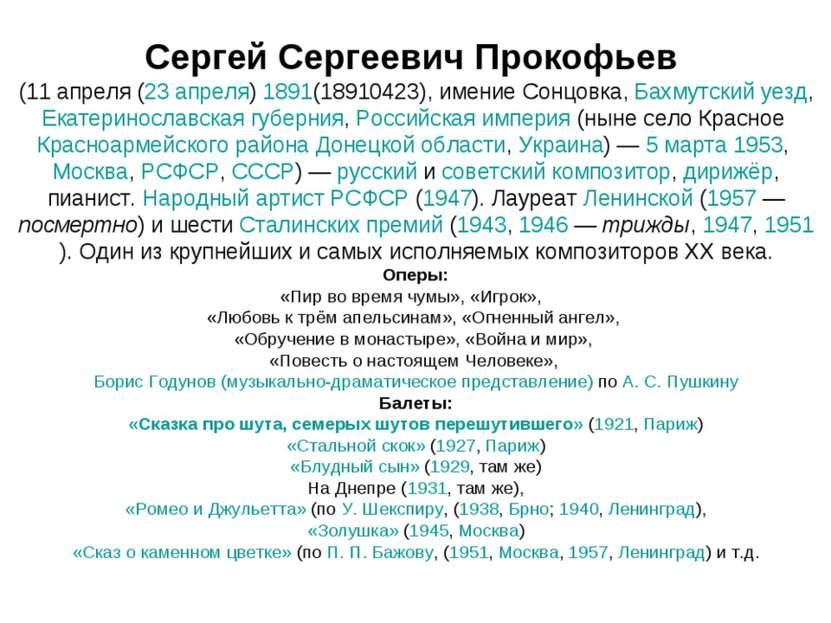 Сергей Сергеевич Прокофьев (11 апреля (23 апреля) 1891(18910423), имение Сонц...