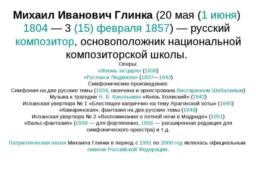 Михаил Иванович Глинка (20 мая (1 июня) 1804 — 3 (15) февраля 1857) — русский...