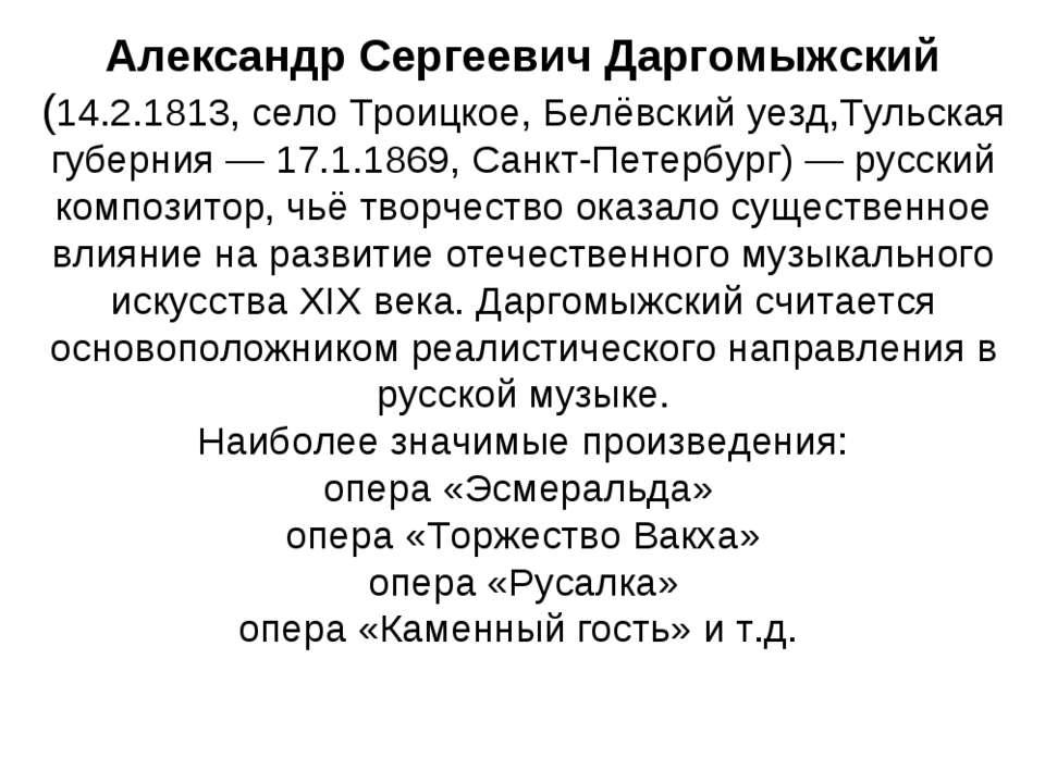 Александр Сергеевич Даргомыжский (14.2.1813, село Троицкое, Белёвский уезд,Ту...