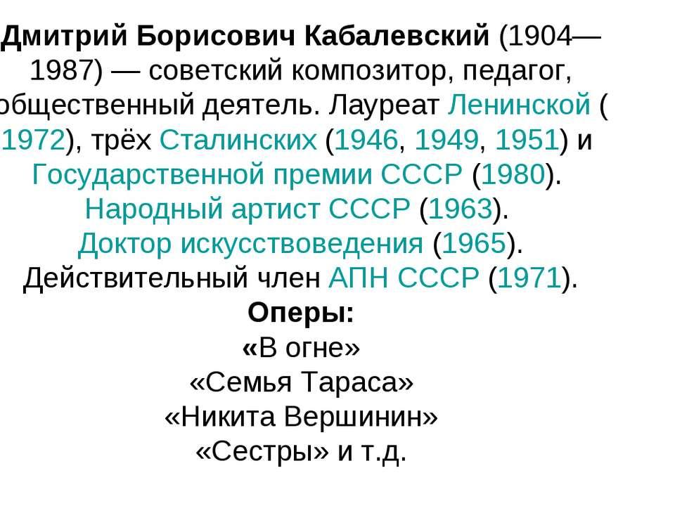 Дмитрий Борисович Кабалевский (1904—1987) — советский композитор, педагог, об...