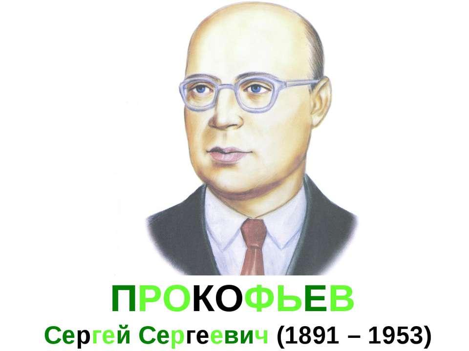 ПРОКОФЬЕВ Сергей Сергеевич (1891 – 1953)