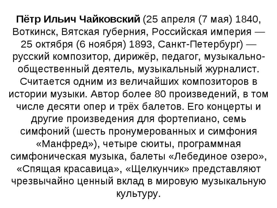 Пётр Ильич Чайковский (25 апреля (7 мая) 1840, Воткинск, Вятская губерния, Ро...