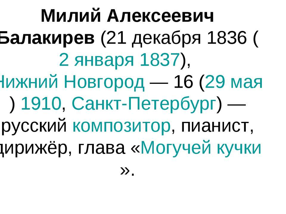 Милий Алексеевич Балакирев (21 декабря 1836 (2 января 1837), Нижний Новгород ...