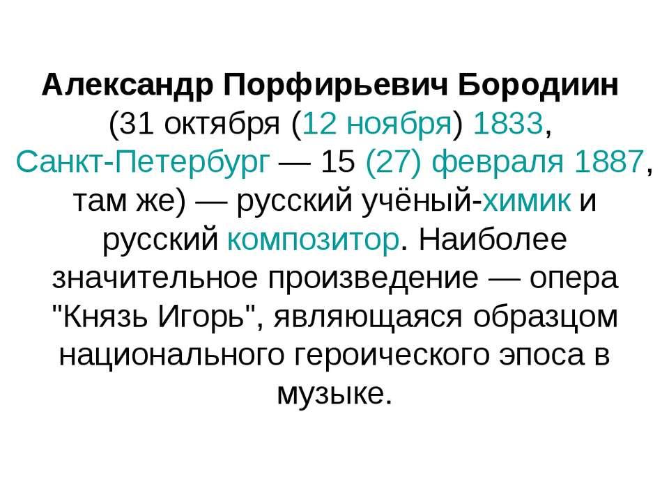 Александр Порфирьевич Бородиин (31 октября (12 ноября) 1833, Санкт-Петербург ...